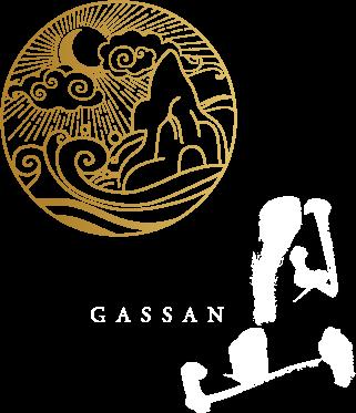 月山 GASSAN