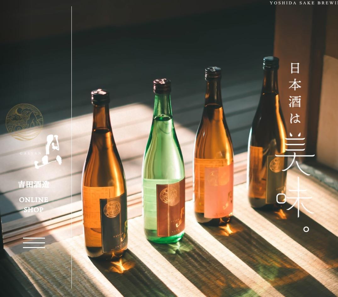 吉田酒造オンラインショップオープンのお知らせ